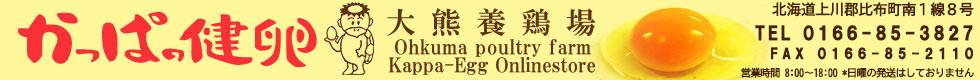 北海道比布(ぴっぷ)産『かっぱの健卵』生産・販売【大熊養鶏場】卵(たまご)通販ショップ