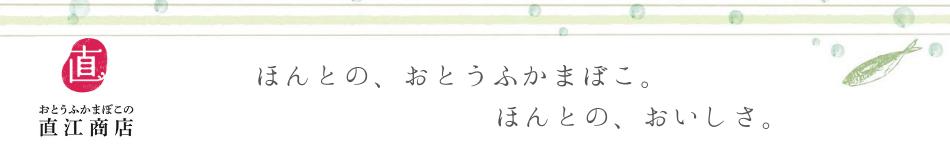 おとうふかまぼこの直江商店  公式オンラインショップ