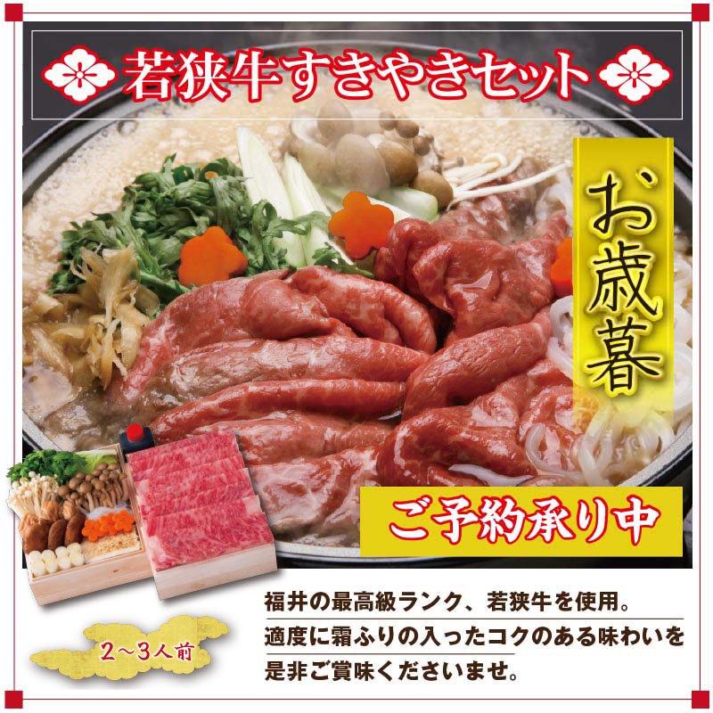 若狭牛すきやきセット(4~5人前)