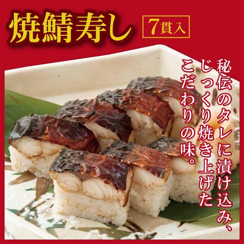 焼鯖寿し(7貫入)