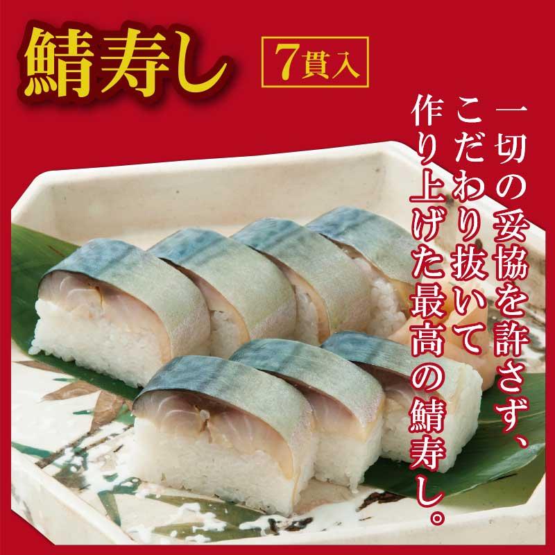 鯖寿し(7貫入)