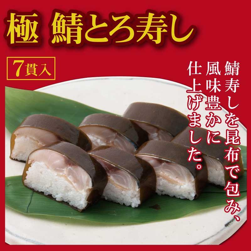 極 鯖とろ寿し(7貫入)