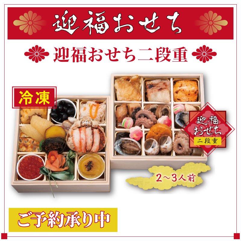 【冷凍】迎福おせち二段重 29品(2~3人前)