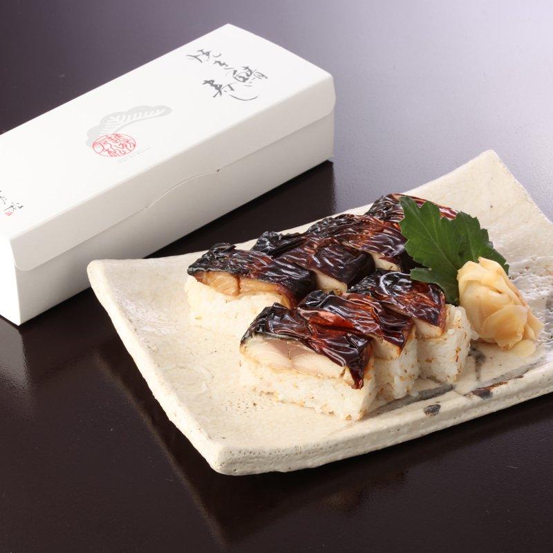 越前若狭 焼鯖寿し(国産)