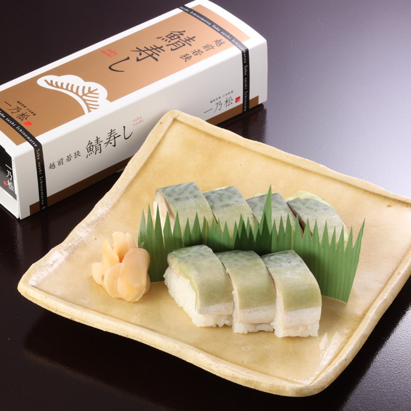 鯖寿し(国産)