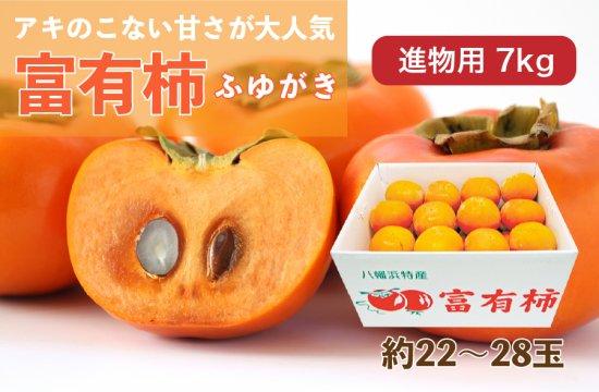 富有柿【進物用】7kg 約22~28玉