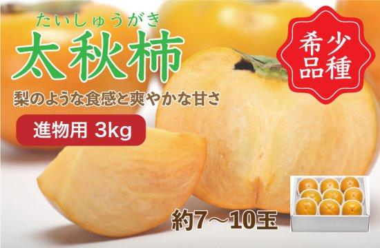 太秋柿【進物用】3kg 約7~10玉