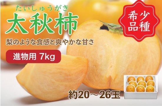 太秋柿【進物用】7kg 約20~26玉