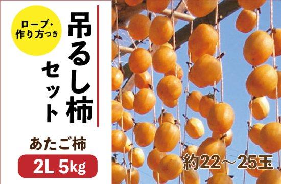あたご柿 吊るし柿セット【2L】5kg 約22~25玉