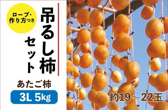 あたご柿 吊るし柿セット【3L】5kg 約19~22玉