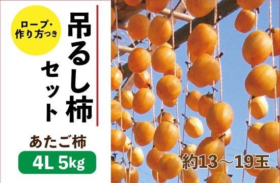 あたご柿 吊るし柿セット【4L】5kg 約13~19玉