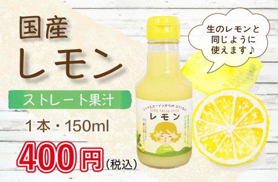 国産 レモン ストレート果汁 150ml