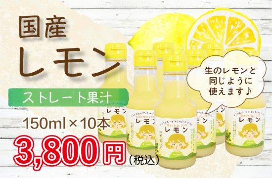 国産 レモン ストレート果汁 150ml  10本セット