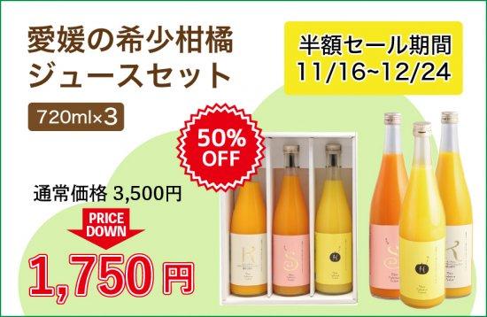 【期間限定半額セール!】希少柑橘のジュースセット 720ml×3本