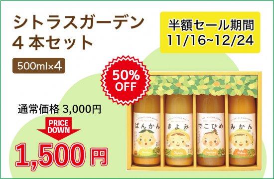 【期間限定半額セール!】シトラスガーデン4本セット 500ml×4本