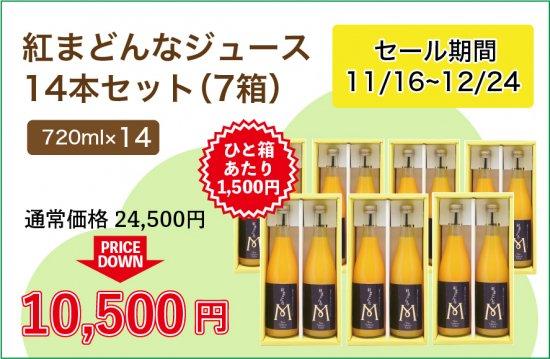 【期間限定セール!】紅まどんなジュースセット 720ml×14本 (7箱)