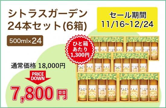 【期間限定セール!】シトラスガーデン4本セット 500ml×24本
