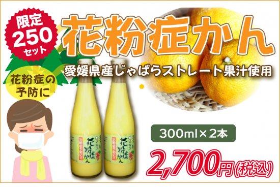 花粉症かん 愛媛県産じゃばらストレート果汁 300ml×2