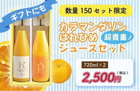 【限定150セット】はれひめ・カラマンダリンのジュースセット 720ml×2本