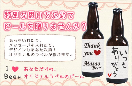 オリジナルビールラベルセット 名入れもできます!