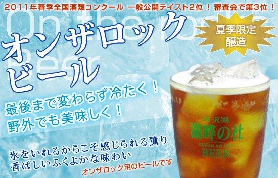【夏季限定】オンザロックビール 6本セット