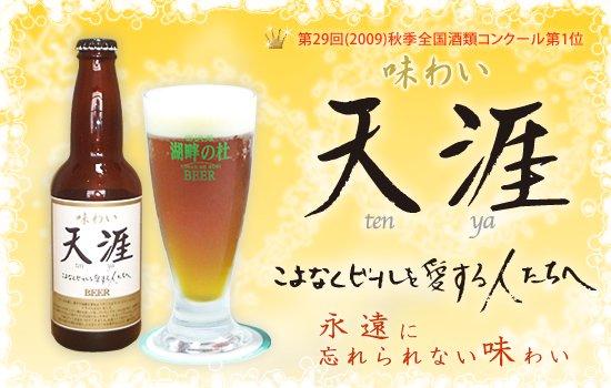 大人気!【全国酒類コンクール総合第1位受賞】湖畔の杜ビール 天涯(てんや)