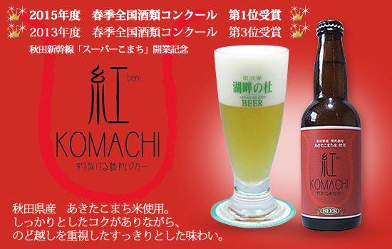 【2015春季全国酒類コンクール第1位受賞】 紅こまち