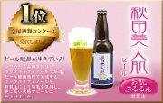 秋田美人肌ビール [1本]