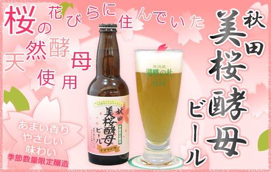 【2016version発売開始!】天然酵母使用!秋田美桜酵母ビール [1本]
