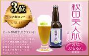 秋田美人肌ビール【6本】