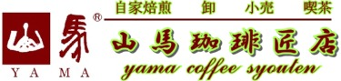 コーヒー宅配 山馬珈琲匠店