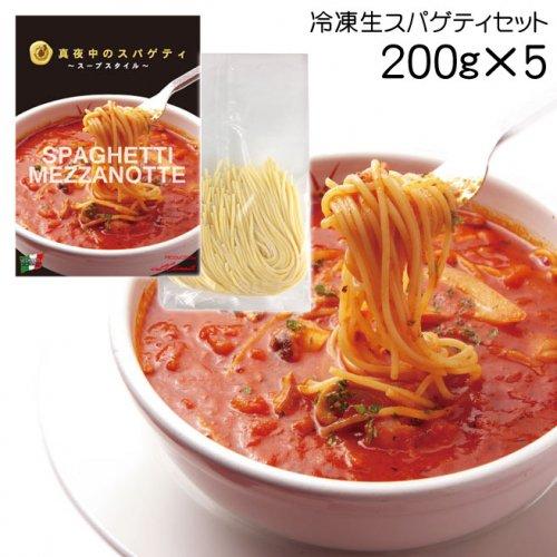 真夜中のスパゲティ 少し辛目のガーリックトマトスープ仕立て 冷凍パスタソース(冷凍生スパゲティ付)200g x 5【送料込 一部地域を除く】