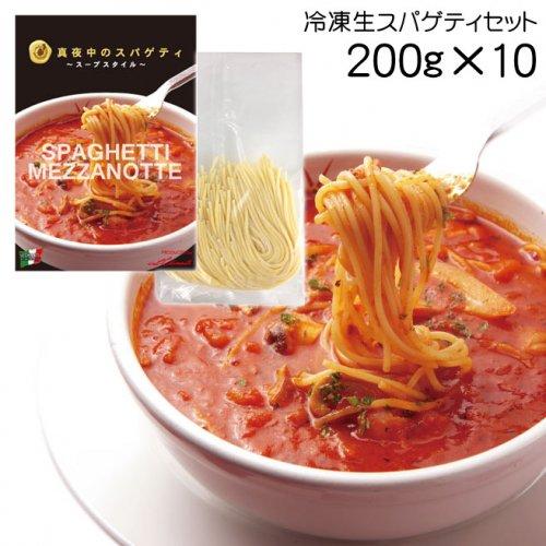 真夜中のスパゲティ 少し辛目のガーリックトマトスープ仕立て 冷凍パスタソース(冷凍生スパゲティ付)200g x 10【送料込 一部地域を除く】