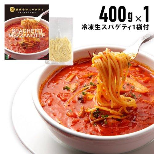 真夜中のスパゲティ 少し辛目のガーリックトマトスープ仕立て 冷凍パスタソース(冷凍生スパゲティ付)400g x 1