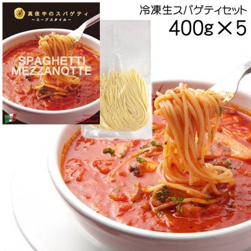 真夜中のスパゲティ 少し辛目のガーリックトマトスープ仕立て 冷凍パスタソース(冷凍生スパゲティ付)400g x 5【送料込 一部地域を除く】