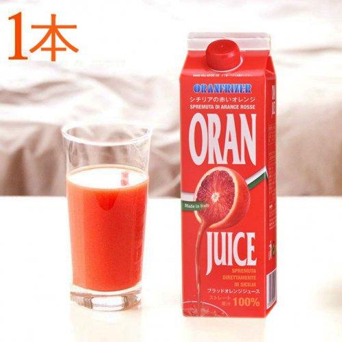 ブラッドオレンジジュース オランフリーゼル(冷凍・1000g)1本