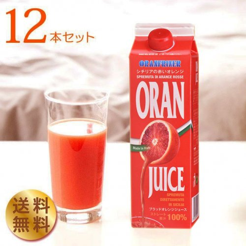 ブラッドオレンジジュース オランフリーゼル(冷凍・1000g)12本セット【送料込 一部地域を除く】