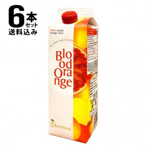【期間限定販売】チンツィア ブラッドオレンジジュース(冷凍・冷蔵1000ml)6本/送料込み(一部地域を除く)