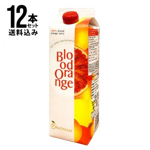 【期間限定販売】チンツィア ブラッドオレンジジュース(冷凍・冷蔵1000ml)12本/送料込み(一部地域を除く)