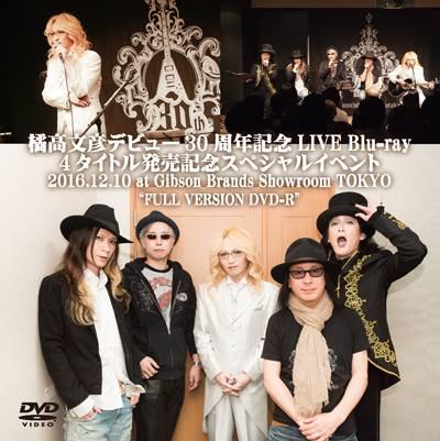 橘高文彦デビュー30周年記念LIVE Blu-ray 4タイトル発売記念スペシャルイベント FULL VERSION DVD-R 【*特典あり】