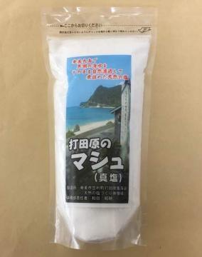 打田原のマシュ(真塩)250g