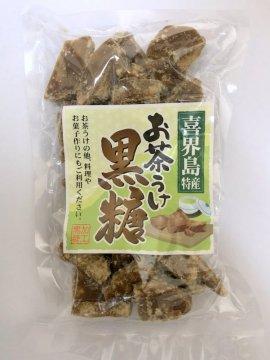 喜界島特産お茶うけ黒糖300g(みちの島農園)