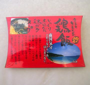 奄美大島鶏飯(1人分)株式会社ヤマア