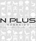 デザイナーズ家具専門通販店|N PLUSエヌプラス