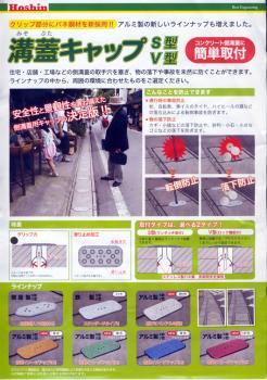 溝ふたキャップ 樹脂S型またはV型(1個) ホーシン