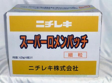 ニチレキ スーパロメンパッチ 細粒 18kg (パックゾール4,ロメンサンド1込み)