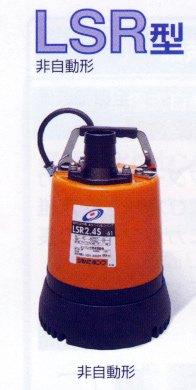 水中ポンプ LSR2.4S 水位10ミリx50A ツルミ非自動