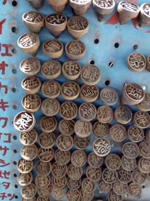 焼印 既製品 一文字x丸枠x棒長さ 15x20x190