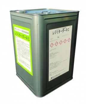 レジリターダーRC(標準タイプ)18kg 送料無料