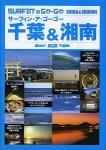 サーフィン・ア・ゴー・ゴー 千葉・湘南 /BM-362